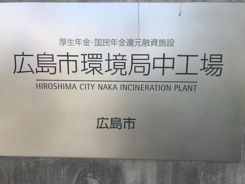 Hiroshima City Naka Incineration Plant