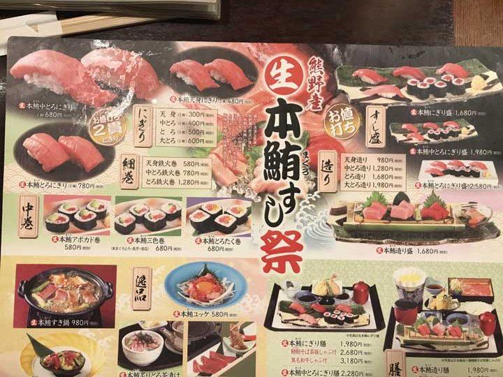 Cardápio de comida no japão