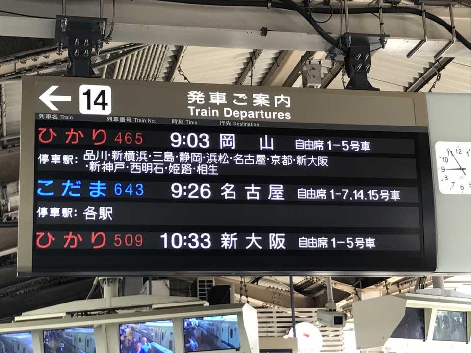 Metro Japão trem bala